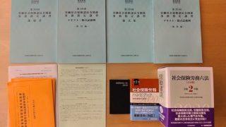 社会保険労務士 事務指定講習