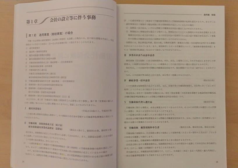 社労士 事務指定講習 テキスト