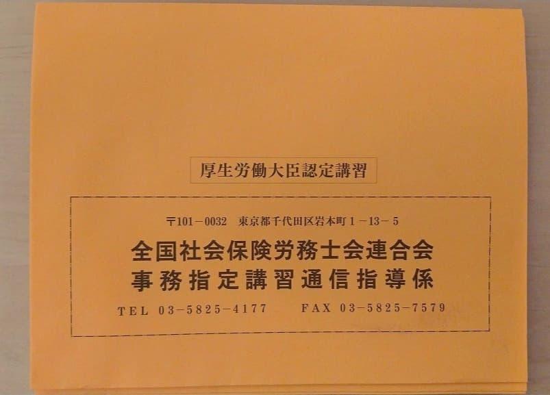 社労士 事務指定講習 封筒
